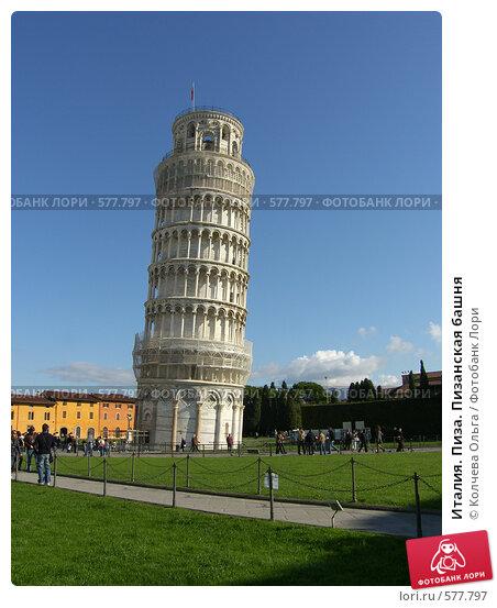 Купить «Италия. Пиза. Пизанская башня», фото № 577797, снято 9 ноября 2008 г. (c) Колчева Ольга / Фотобанк Лори