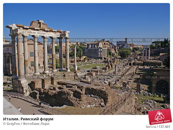 Италия. Римский форум, фото № 137401, снято 15 октября 2007 г. (c) GrayFox / Фотобанк Лори