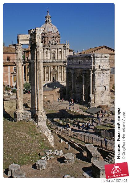 Италия. Римский форум, фото № 137405, снято 15 октября 2007 г. (c) GrayFox / Фотобанк Лори