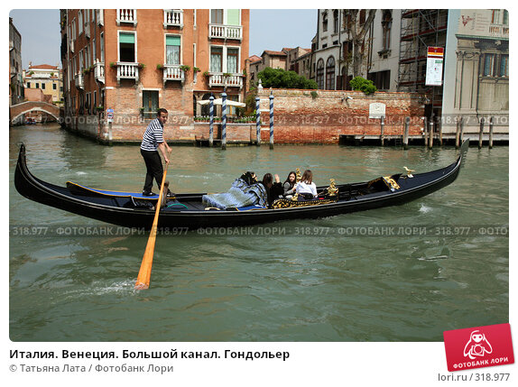 Италия. Венеция. Большой канал. Гондольер, фото № 318977, снято 25 апреля 2008 г. (c) Татьяна Лата / Фотобанк Лори