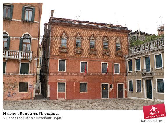 Италия. Венеция. Площадь., фото № 105849, снято 20 октября 2006 г. (c) Павел Гаврилов / Фотобанк Лори