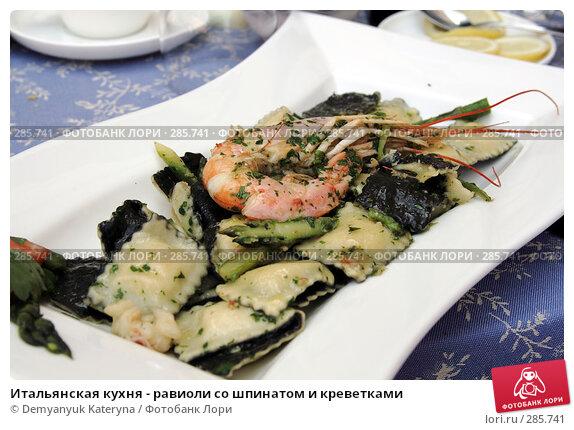 Итальянская кухня - равиоли со шпинатом и креветками, фото № 285741, снято 2 мая 2008 г. (c) Demyanyuk Kateryna / Фотобанк Лори