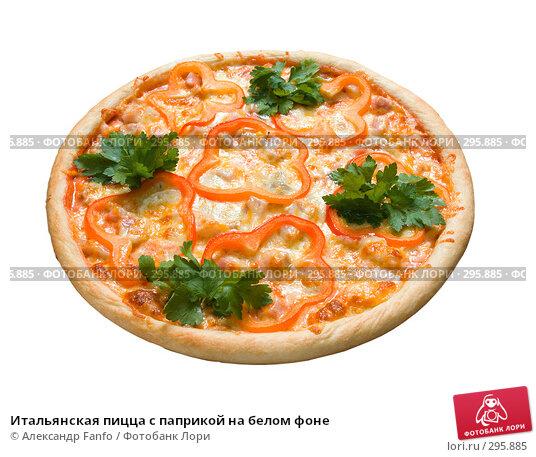 Итальянская пицца с паприкой на белом фоне, фото № 295885, снято 23 июля 2017 г. (c) Александр Fanfo / Фотобанк Лори