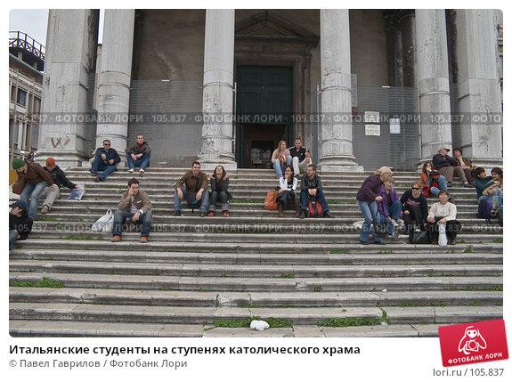 Итальянские студенты на ступенях католического храма, фото № 105837, снято 22 октября 2006 г. (c) Павел Гаврилов / Фотобанк Лори