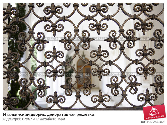 Итальянский дворик, декоративная решётка, эксклюзивное фото № 287365, снято 21 апреля 2008 г. (c) Дмитрий Неумоин / Фотобанк Лори