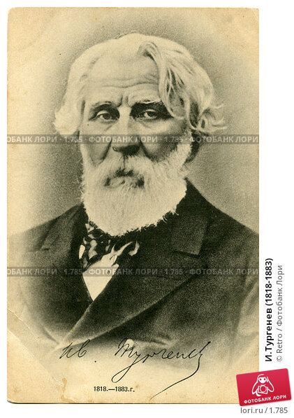 И.Тургенев (1818-1883), фото № 1785, снято 25 апреля 2017 г. (c) Retro / Фотобанк Лори