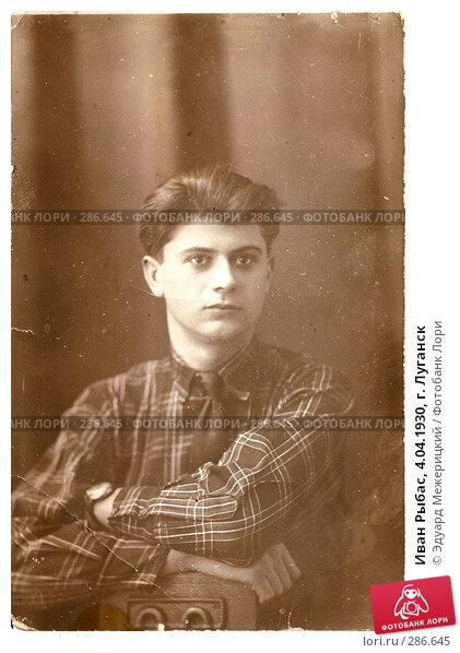 Иван Рыбас, 4.04.1930, г. Луганск, фото № 286645, снято 23 апреля 2017 г. (c) Эдуард Межерицкий / Фотобанк Лори
