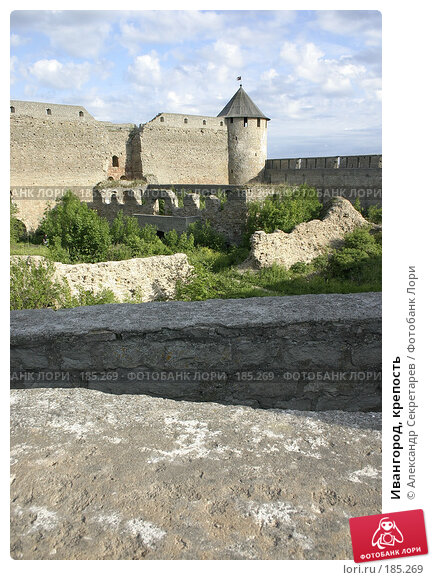 Купить «Ивангород, крепость», фото № 185269, снято 29 июня 2006 г. (c) Александр Секретарев / Фотобанк Лори