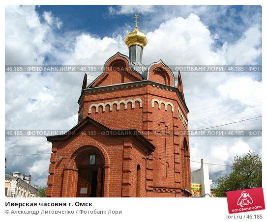Иверская часовня г. Омск, фото № 46185, снято 12 мая 2007 г. (c) Александр Литовченко / Фотобанк Лори