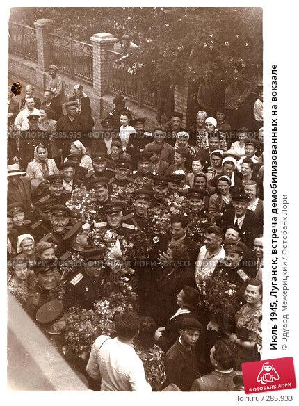 Июль 1945, Луганск, встреча демобилизованных на вокзале, фото № 285933, снято 28 июля 2017 г. (c) Эдуард Межерицкий / Фотобанк Лори