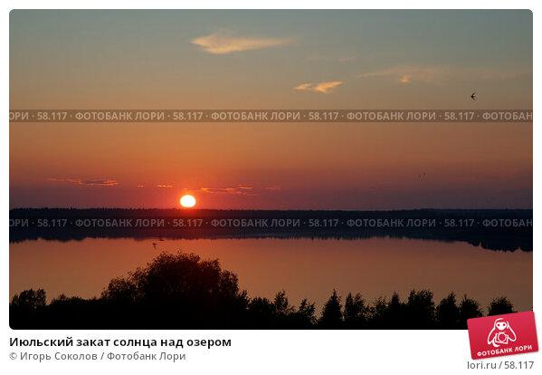Июльский закат солнца над озером, фото № 58117, снято 30 марта 2017 г. (c) Игорь Соколов / Фотобанк Лори