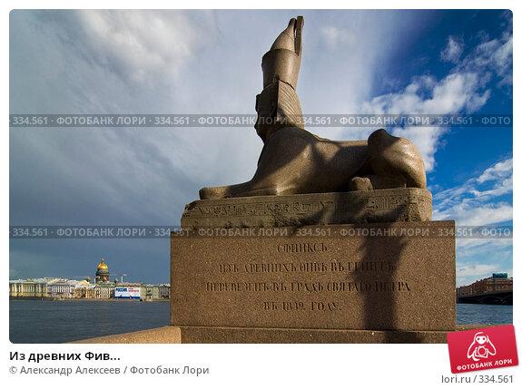 Из древних Фив..., эксклюзивное фото № 334561, снято 24 июня 2008 г. (c) Александр Алексеев / Фотобанк Лори