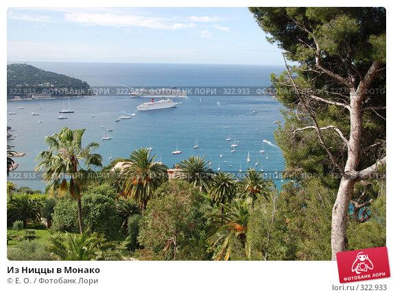 Из Ниццы в Монако, фото № 322933, снято 14 июня 2008 г. (c) Екатерина Овсянникова / Фотобанк Лори