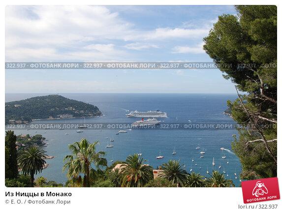 Из Ниццы в Монако, фото № 322937, снято 14 июня 2008 г. (c) Екатерина Овсянникова / Фотобанк Лори
