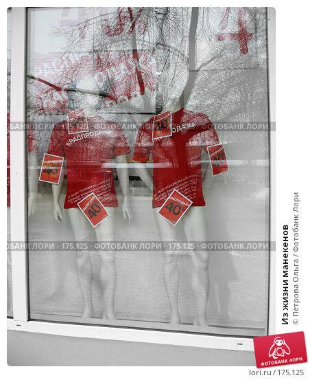 Из жизни манекенов, фото № 175125, снято 13 января 2008 г. (c) Петрова Ольга / Фотобанк Лори