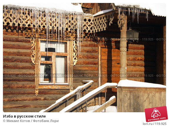 Изба в русском стиле, фото № 119925, снято 24 декабря 2005 г. (c) Михаил Котов / Фотобанк Лори