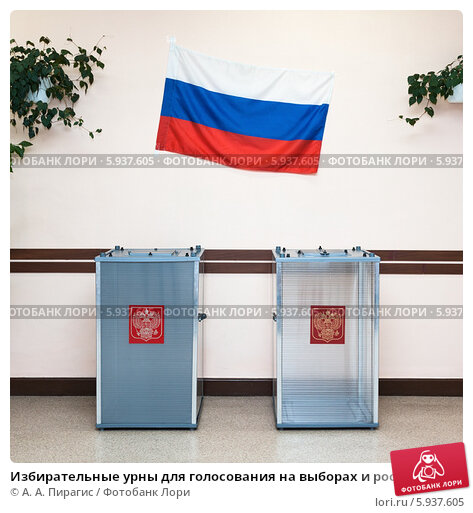 Избирательные урны для голосования на выборах и российский триколор, фото № 5937605, снято 13 октября 2012 г. (c) А. А. Пирагис / Фотобанк Лори