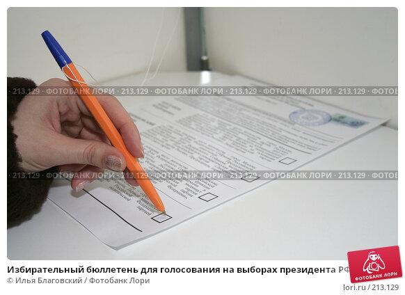 Избирательный бюллетень для голосования на выборах президента РФ 2 марта 2008 года, фото № 213129, снято 2 марта 2008 г. (c) Илья Благовский / Фотобанк Лори