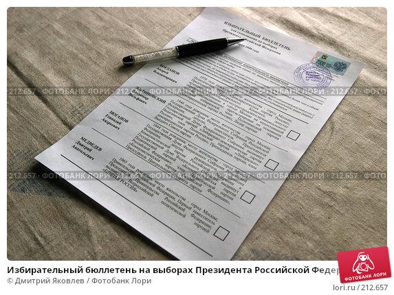 Избирательный бюллетень на выборах Президента Российской Федерации, март 2008, фото № 212657, снято 2 марта 2008 г. (c) Дмитрий Яковлев / Фотобанк Лори