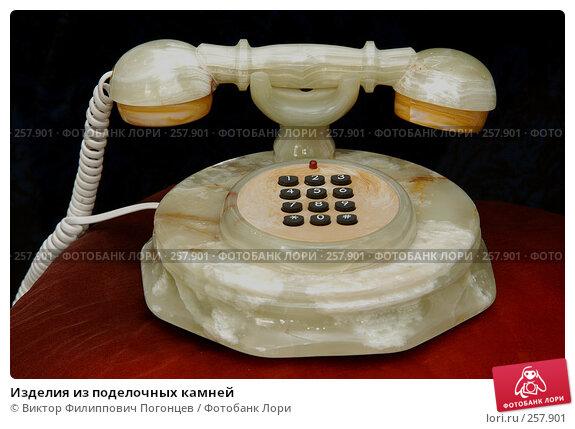 Изделия из поделочных камней, фото № 257901, снято 26 ноября 2004 г. (c) Виктор Филиппович Погонцев / Фотобанк Лори