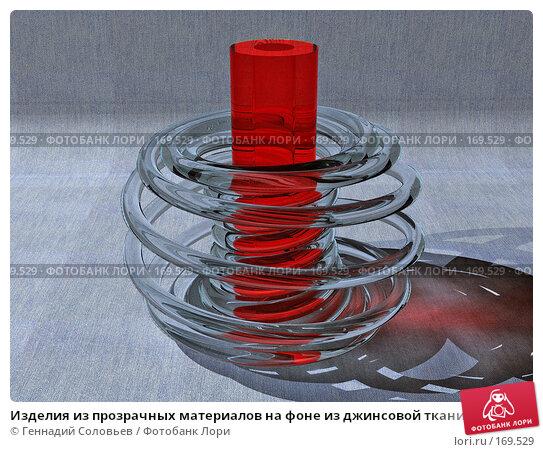 Изделия из прозрачных материалов на фоне из джинсовой ткани, иллюстрация № 169529 (c) Геннадий Соловьев / Фотобанк Лори