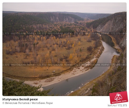 Излучина Белой реки, фото № 172373, снято 18 октября 2007 г. (c) Вячеслав Потапов / Фотобанк Лори