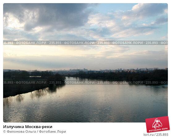 Излучина Москва-реки, фото № 235893, снято 28 марта 2008 г. (c) Филонова Ольга / Фотобанк Лори