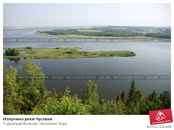 Излучина реки Чусовая, фото № 226669, снято 18 августа 2007 г. (c) Дмитрий Яковлев / Фотобанк Лори