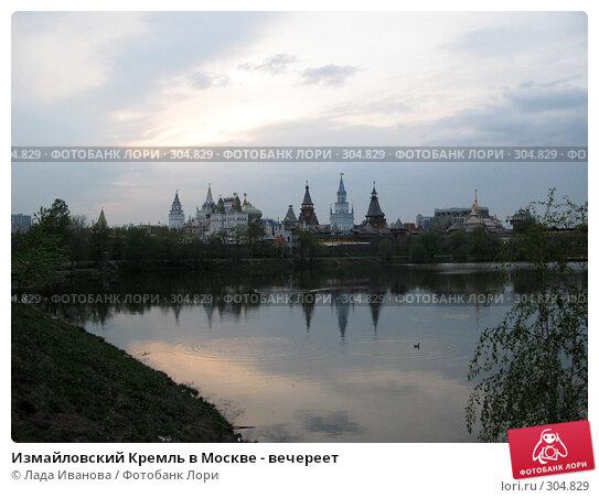 Купить «Измайловский Кремль в Москве - вечереет», фото № 304829, снято 1 мая 2008 г. (c) Лада Иванова / Фотобанк Лори