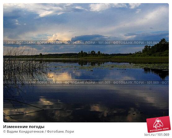 Изменение погоды, фото № 101069, снято 22 января 2017 г. (c) Вадим Кондратенков / Фотобанк Лори