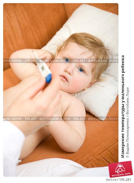 Измерение температуры у маленького ребенка, фото № 195281, снято 19 января 2008 г. (c) Вадим Пономаренко / Фотобанк Лори