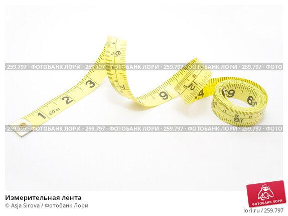 Измерительная лента, фото № 259797, снято 19 апреля 2008 г. (c) Asja Sirova / Фотобанк Лори