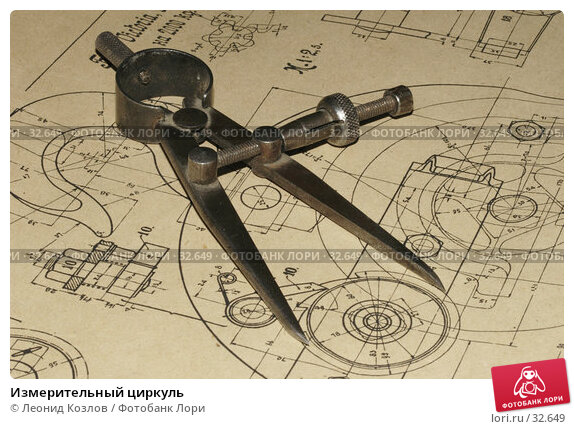 Купить «Измерительный циркуль», фото № 32649, снято 23 мая 2018 г. (c) Леонид Козлов / Фотобанк Лори