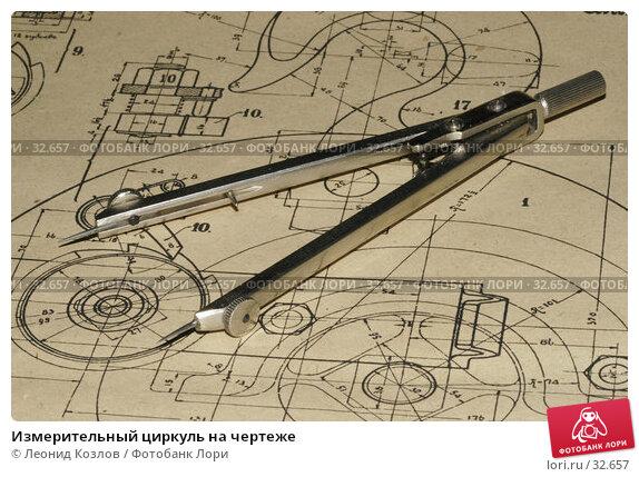 Измерительный циркуль на чертеже, фото № 32657, снято 22 июля 2017 г. (c) Леонид Козлов / Фотобанк Лори