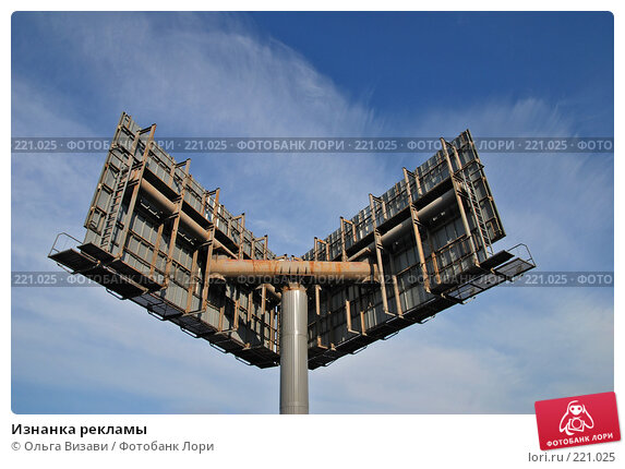 Изнанка рекламы, эксклюзивное фото № 221025, снято 11 марта 2008 г. (c) Ольга Визави / Фотобанк Лори