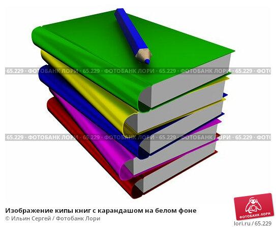Изображение кипы книг с карандашом на белом фоне, иллюстрация № 65229 (c) Ильин Сергей / Фотобанк Лори
