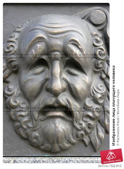 Изображение лица плачущего человека, фото № 322613, снято 22 мая 2008 г. (c) Parmenov Pavel / Фотобанк Лори