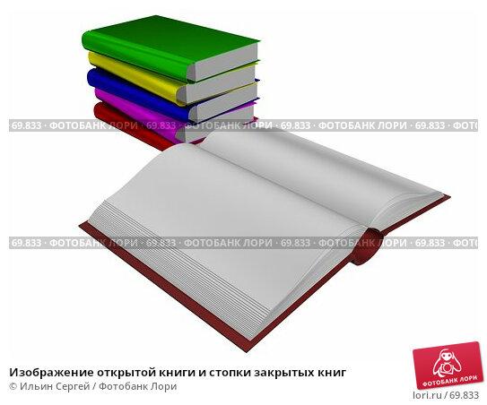 Изображение открытой книги и стопки закрытых книг, иллюстрация № 69833 (c) Ильин Сергей / Фотобанк Лори