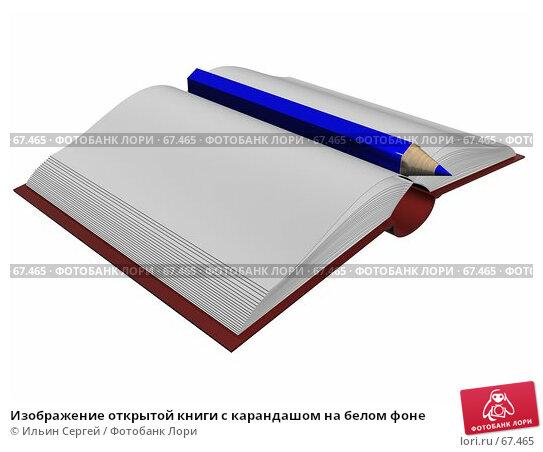 Изображение открытой книги с карандашом на белом фоне, иллюстрация № 67465 (c) Ильин Сергей / Фотобанк Лори