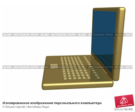 Изолированное изображение персонального компьютера, иллюстрация № 66965 (c) Ильин Сергей / Фотобанк Лори