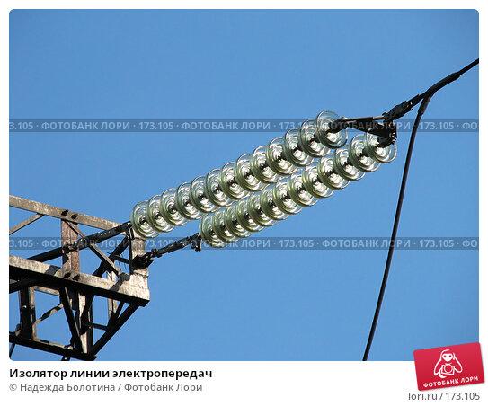 Изолятор линии электропередач, фото № 173105, снято 17 октября 2006 г. (c) Надежда Болотина / Фотобанк Лори