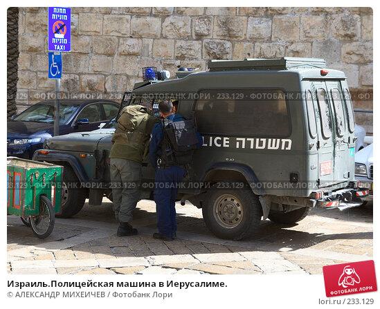 Израиль.Полицейская машина в Иерусалиме., фото № 233129, снято 22 февраля 2008 г. (c) АЛЕКСАНДР МИХЕИЧЕВ / Фотобанк Лори