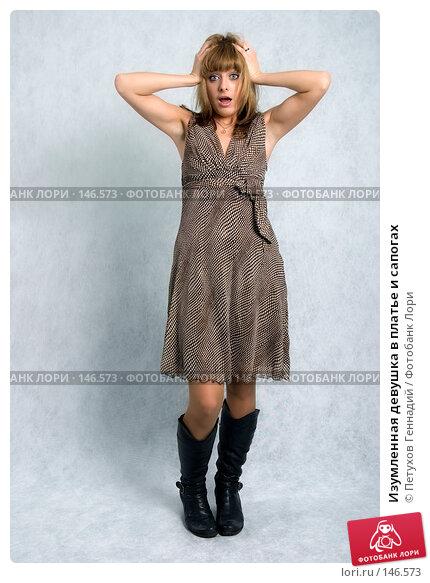 Купить «Изумленная девушка в платье и сапогах», фото № 146573, снято 1 декабря 2007 г. (c) Петухов Геннадий / Фотобанк Лори