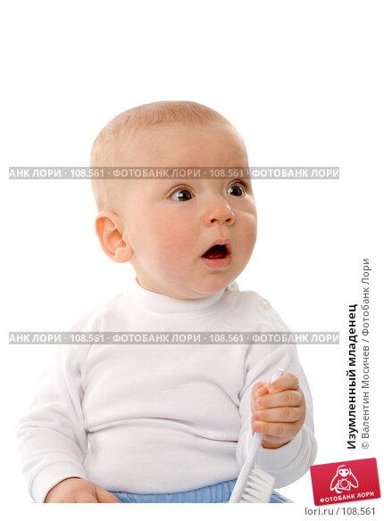 Изумленный младенец, фото № 108561, снято 8 мая 2007 г. (c) Валентин Мосичев / Фотобанк Лори