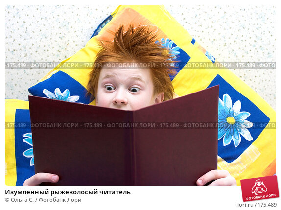 Изумленный рыжеволосый читатель, фото № 175489, снято 24 марта 2017 г. (c) Ольга С. / Фотобанк Лори