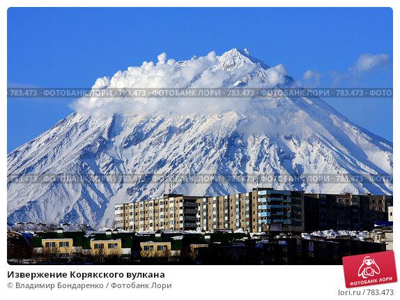 Извержение Корякского вулкана (2009 год). Редакционное фото, фотограф Владимир Бондаренко / Фотобанк Лори