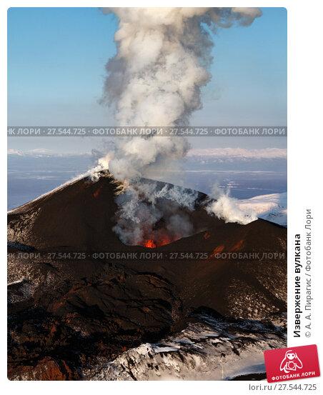 Купить «Извержение вулкана», фото № 27544725, снято 2 февраля 2013 г. (c) А. А. Пирагис / Фотобанк Лори