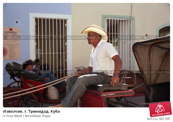 Извозчик. г. Тринидад. Куба, эксклюзивное фото № 301597, снято 30 марта 2017 г. (c) Free Wind / Фотобанк Лори