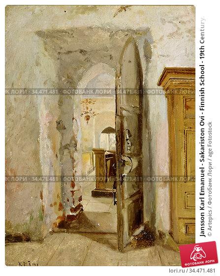Jansson Karl Emanuel - Sakariston Ovi - Finnish School - 19th Century. Редакционное фото, фотограф Artepics / age Fotostock / Фотобанк Лори