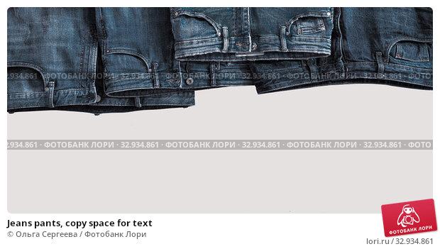Купить «Jeans pants, copy space for text», фото № 32934861, снято 1 июля 2019 г. (c) Ольга Сергеева / Фотобанк Лори